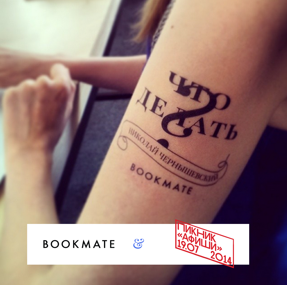 Татуировки Bookmate, которые компания раздавала на «Пикнике Афиши»